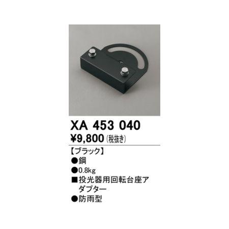 オーデリック 国産品 ODELIC XA453040 回転台座 パーツ 上質