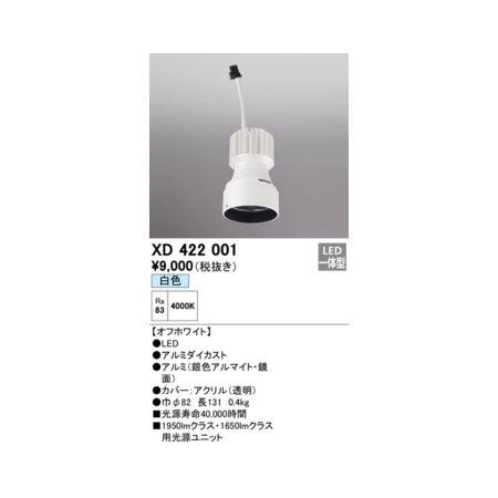 オーデリック 格安店 ODELIC LED光源ユニット 実物 XD422001