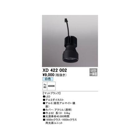 ハイクオリティ オーデリック ODELIC LED光源ユニット 値下げ XD422002