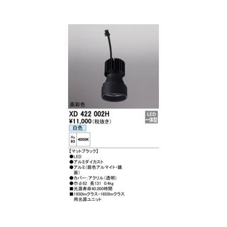 オーデリック 国内在庫 ODELIC LED光源ユニット XD422002H セール商品
