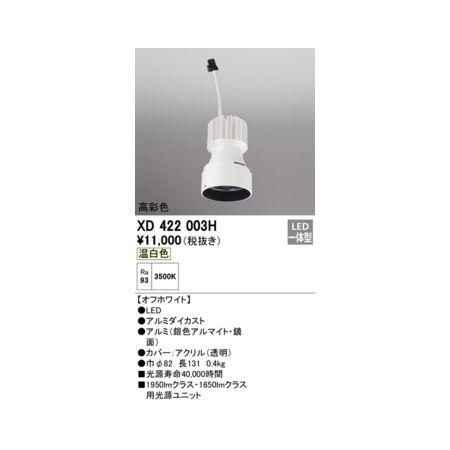安心の定価販売 オーデリック ODELIC 訳あり品送料無料 XD422003H LED光源ユニット