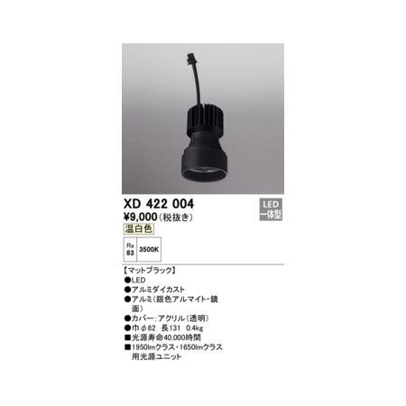 オーデリック ODELIC LED光源ユニット 激安 激安特価 爆買いセール 送料無料 XD422004