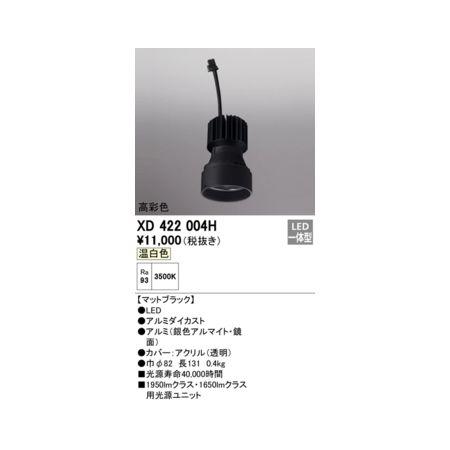 オーデリック 配送員設置送料無料 ODELIC LED光源ユニット XD422004H 送料無料新品