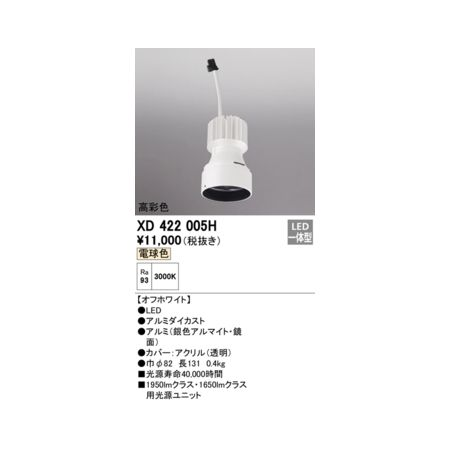 オーデリック ODELIC LED光源ユニット お見舞い XD422005H 売却