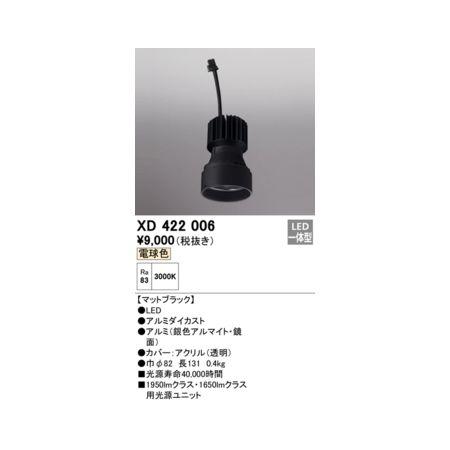 オーデリック お洒落 ODELIC LED光源ユニット 送料無料 新品 XD422006