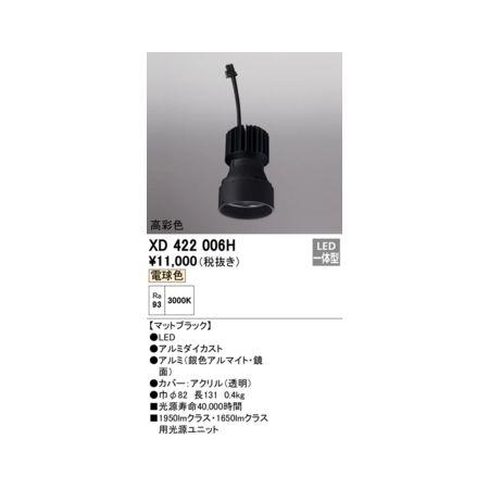 春の新作続々 オーデリック ODELIC 特価品コーナー☆ XD422006H LED光源ユニット