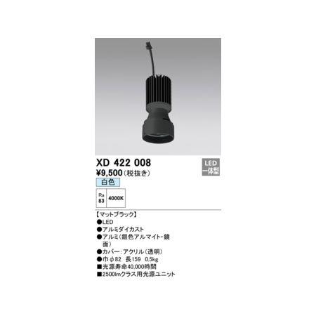 マート オーデリック ODELIC LED光源ユニット 流行のアイテム XD422008
