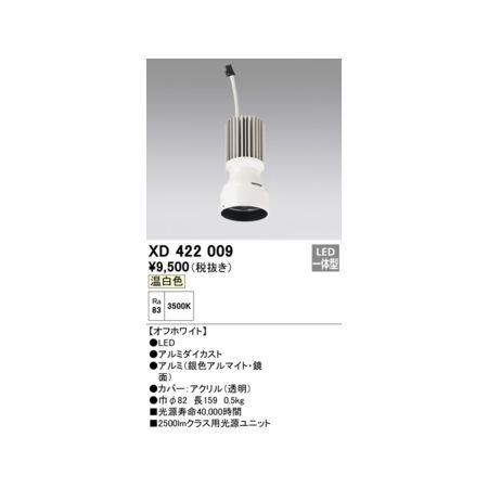 オーデリック ODELIC XD422009 人気の定番 LED光源ユニット ショップ