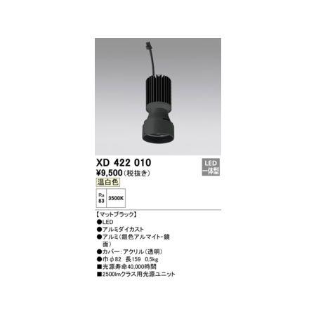 オンラインショップ オーデリック ODELIC LED光源ユニット XD422010 人気の定番
