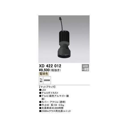 オーデリック ODELIC ストアー LED光源ユニット SALE開催中 XD422012