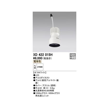 商い オーデリック ODELIC XD422015H 新作通販 LED光源ユニット