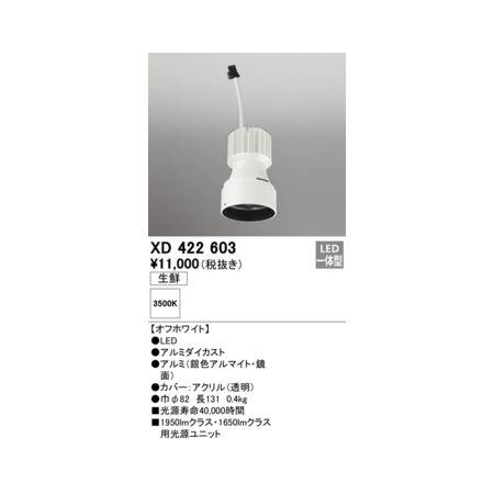 オーデリック 最安値に挑戦 国内正規総代理店アイテム ODELIC LED光源ユニット XD422603