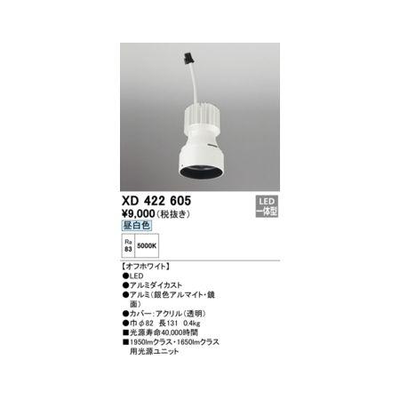 オーデリック おすすめ特集 ODELIC 通常便なら送料無料 XD422605 LED光源ユニット
