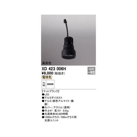 爆買い送料無料 オーデリック ODELIC 新作からSALEアイテム等お得な商品 満載 LED光源ユニット XD423006H