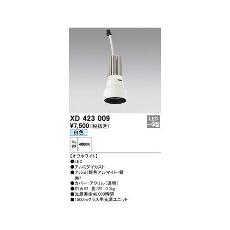 オーデリック ODELIC 蔵 超特価 XD423009 LED光源ユニット