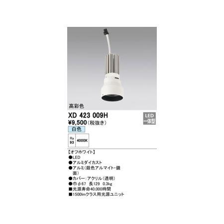 オーデリック ODELIC 営業 ☆送料無料☆ 当日発送可能 LED光源ユニット XD423009H