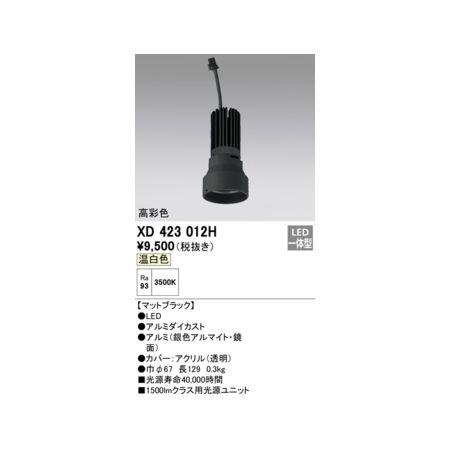 オーデリック ファクトリーアウトレット ODELIC 送料無料でお届けします XD423012H LED光源ユニット