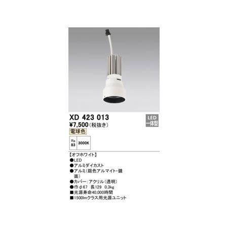 オーデリック ODELIC SALENEW大人気 XD423013 (訳ありセール 格安) LED光源ユニット