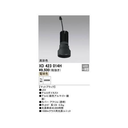 オーデリック 低価格 ODELIC LED光源ユニット 贈物 XD423014H