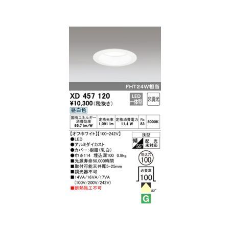 オーデリック ODELIC LEDダウンライト レビューを書けば送料当店負担 往復送料無料 XD457120