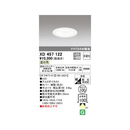 オーデリック ODELIC 定番キャンバス LEDダウンライト XD457122 期間限定で特別価格