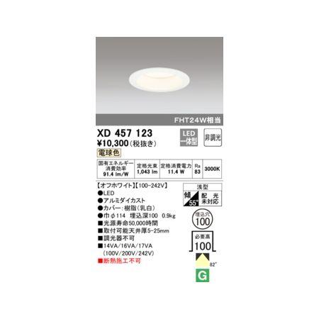 オーデリック 開催中 ODELIC LEDダウンライト 蔵 XD457123