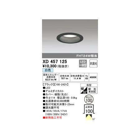 オーデリック ODELIC 開催中 人気激安 XD457125 LEDダウンライト