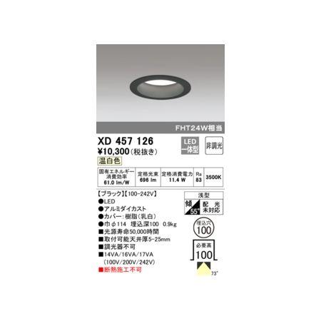 オーデリック 即納 ODELIC XD457126 LEDダウンライト 高い素材