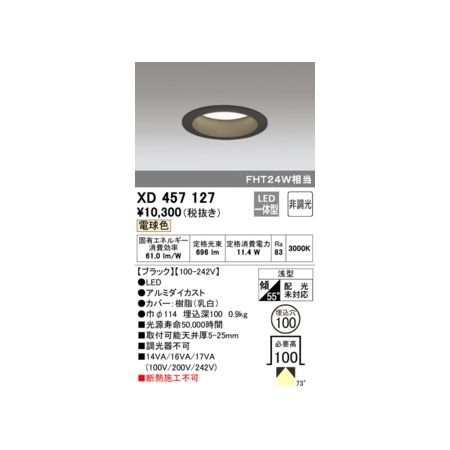 オーデリック 予約販売品 ODELIC XD457127 日本限定 LEDダウンライト