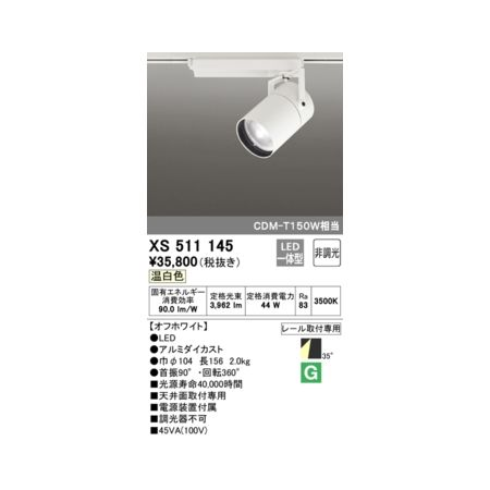 オーデリック ODELIC XS511145 LEDスポットライト オーデリック ODELIC XS511145 LEDスポットライト