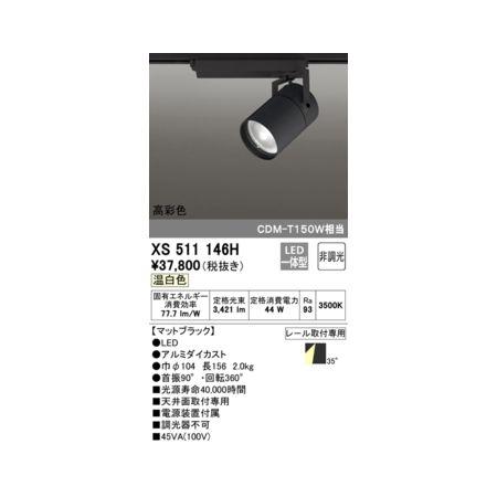 オーデリック ODELIC XS511146H LEDスポットライト オーデリック ODELIC XS511146H LEDスポットライト