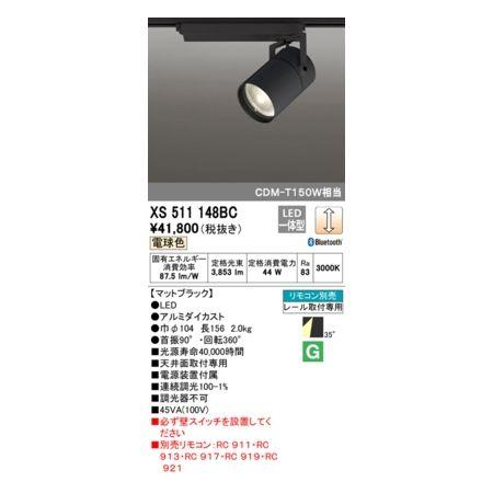 オーデリック ODELIC XS511148BC LEDスポットライト オーデリック ODELIC XS511148BC LEDスポットライト
