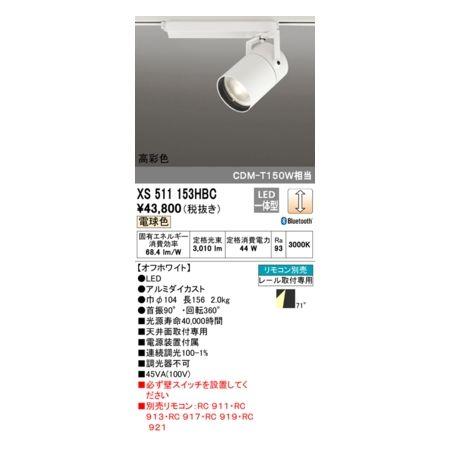 オーデリック ODELIC XS511153HBC LEDスポットライト オーデリック ODELIC XS511153HBC LEDスポットライト
