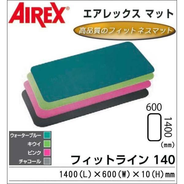 4549081442126 AIREX R 安心の実績 高価 買取 強化中 エアレックス マット 期間限定 フィットネスマット 波形パターン AML-440 FITLINE140 フィットライン140 ウォーターブルー 1066367 B 1個