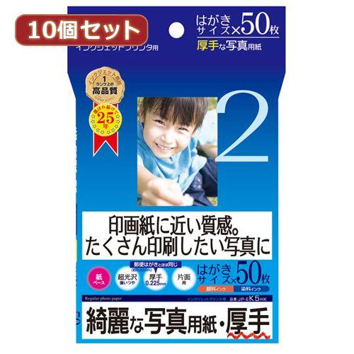JP-EK5HKX10 10個セットインクジェット写真用紙 厚手 個数:1個 期間限定特価品 代引不可 新品未使用 直送 他メーカー同梱不可