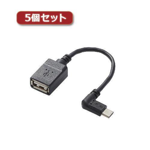 TB-MAEMCBL010BKX5 5個セットエレコム USB A-microB メーカー在庫限り品 変換アダプタ L字左側接続タイプ 直送 他メーカー同梱不可 代引不可 個数:1個 数量限定アウトレット最安価格 TB-MAEMCBL010BK