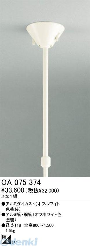 オーデリック ODELIC OA075374 住宅用照明器具吊り下げ型ライティングレールユニット伸縮吊り下げパイプ オフホワイ OA075374