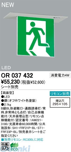 オーデリック ODELIC OR037432 住宅用照明器具LED誘導灯 天井埋込 両面型 OR037432