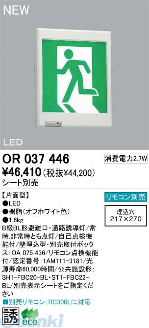 オーデリック ODELIC OR037446 住宅用照明器具LED誘導灯 壁埋込 片面型 OR037446