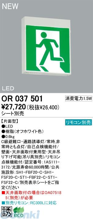 オーデリック ODELIC OR037501 住宅用照明器具LED誘導灯 天井面・壁面直付 片面型 OR037501