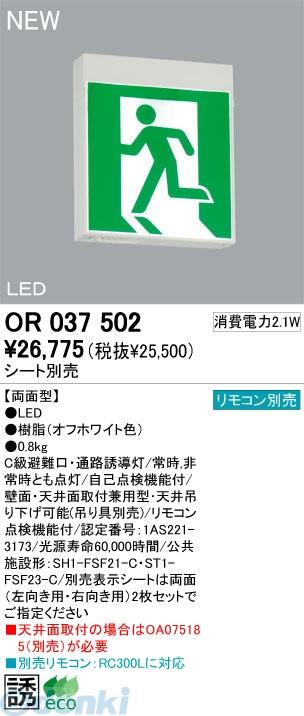 オーデリック ODELIC OR037502 住宅用照明器具LED誘導灯 天井面・壁面直付 両面型 OR037502
