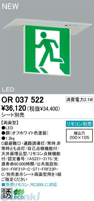 オーデリック ODELIC OR037522 住宅用照明器具LED誘導灯 天井埋込 両面型 OR037522