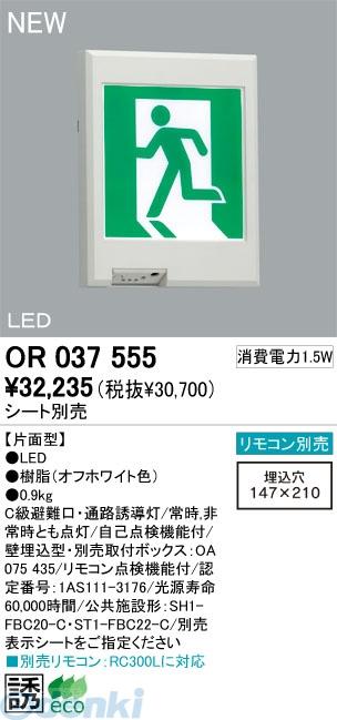 正規品! オーデリック ODELIC ODELIC OR037555 住宅用照明器具LED誘導灯 OR037555 壁埋込 OR037555 片面型 OR037555, ヒラタマチ:b3af5fbc --- feiertage-api.de
