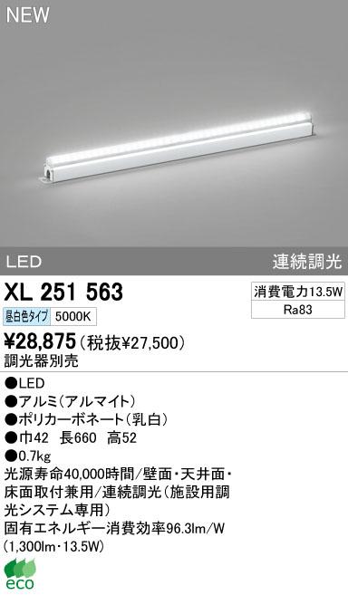 オーデリック ODELIC XL251563 LED間接照明