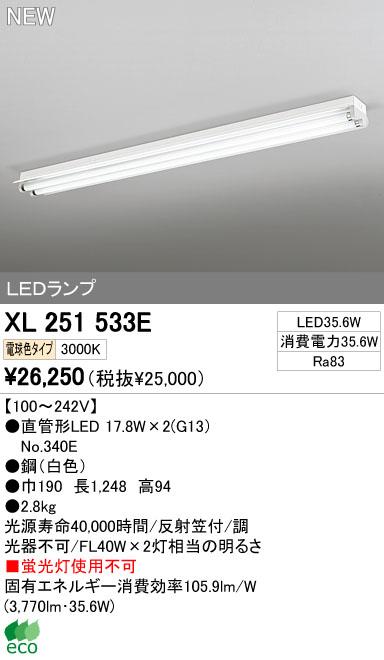 オーデリック ODELIC XL251533E ベースライト