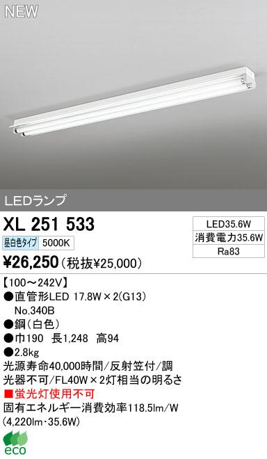 オーデリック ODELIC XL251533 ベースライト