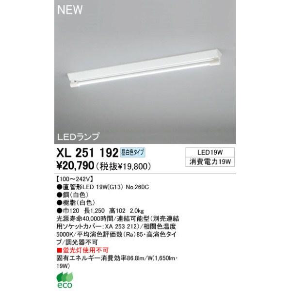 オーデリック ODELIC XL251192 ベースライト