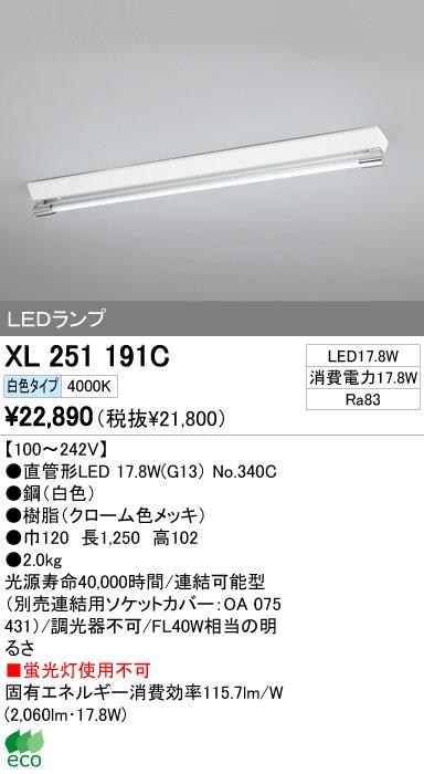 オーデリック ODELIC XL251191C ベースライト