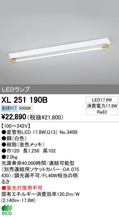 オーデリック ODELIC XL251190B ベースライト