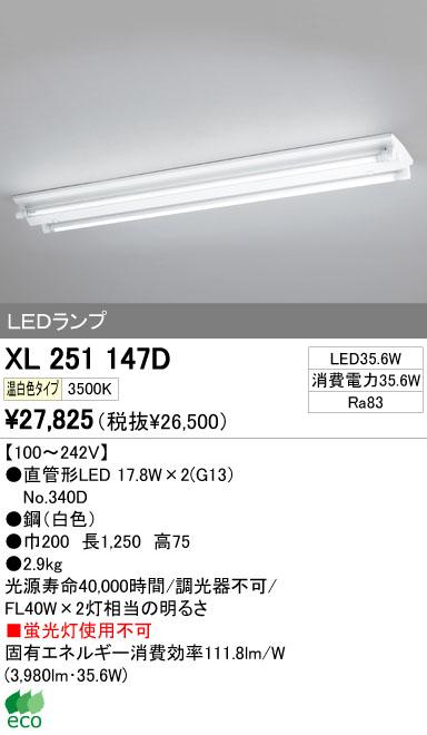 オーデリック ODELIC XL251147D ベースライト